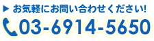 03-6914-5650