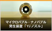マイクロ・ナノバブル発生装置「YJノズル」