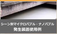 シーン別マイクロ・ナノバブル発生装置使用例