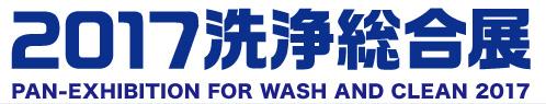 2017洗浄総合展
