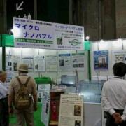 水イノベーション3日目