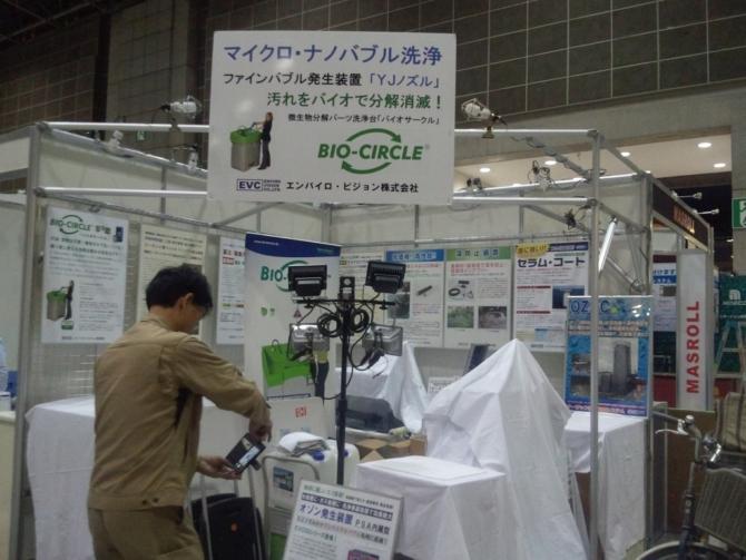 2018洗浄総合展