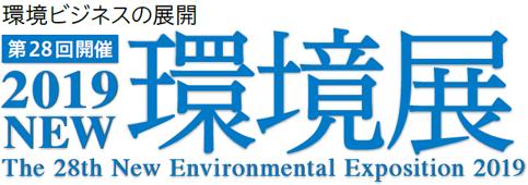 NEW環境展2019