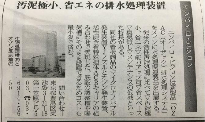 循環経済新聞
