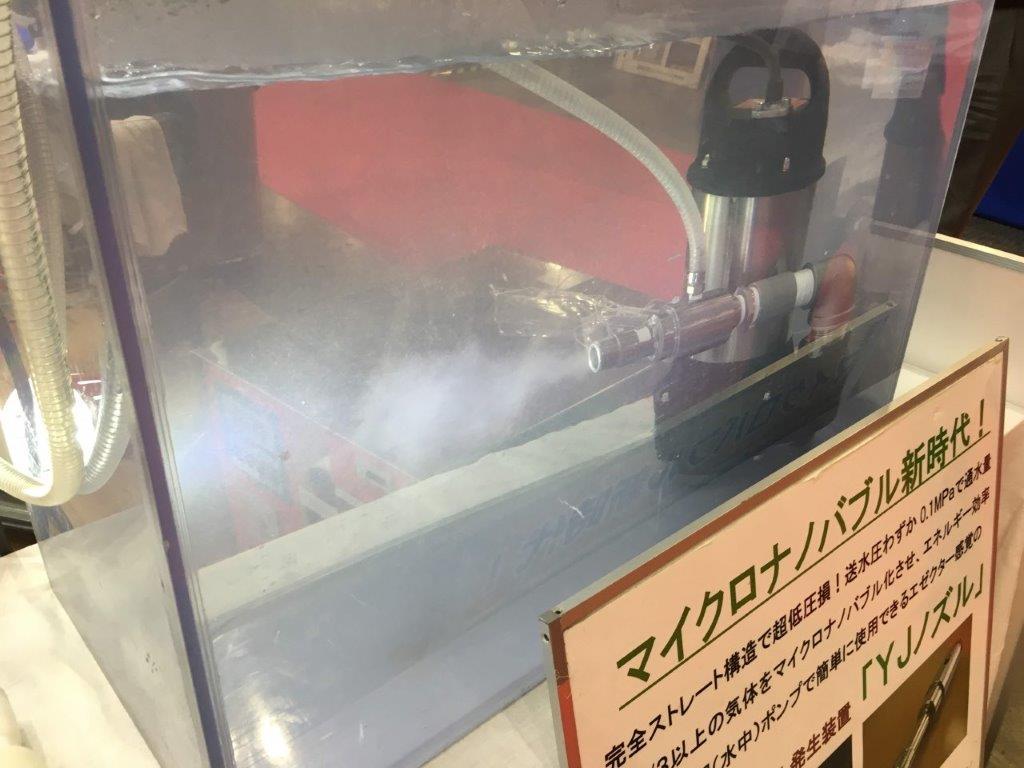 マイクロバブル発生装置「YJノズル」実演中